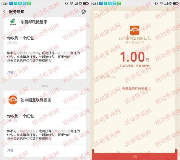 苏州普法战疫情知识竞答抽1-100元微信红包 亲测中1元
