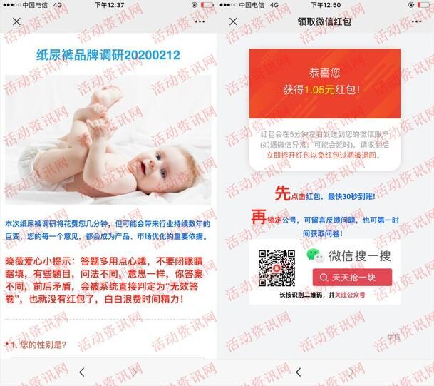 纸尿裤品牌问卷调研活动抽随机微信红包 亲测中1.05元