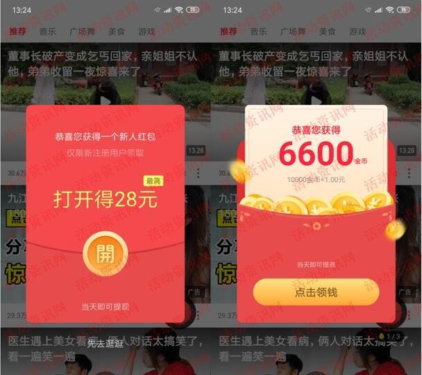 火火视频极速版APP下载直接领取0.5元微信红包推零钱