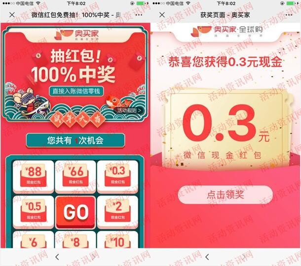 奥买家鼠年大吉注册抽0.3-88元微信红包 亲测中0.3元
