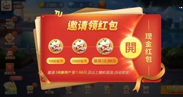途游斗地主小程序邀3个好友领1.66-10.88元微信红包奖励