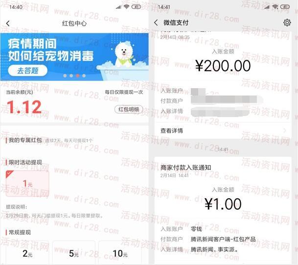 腾讯新闻阅读挑战赛瓜分百万现金 可提现到微信和QQ