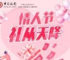 中国银行礼从天降抽最高100元手机话费 亲测抽中2元