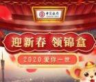 中国银行支付0.01元抽最高188元微信红包 需广东手机号码