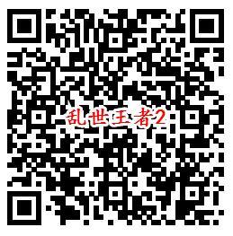 乱世王者QQ新一期手游下载注册领取2-88个Q币奖励