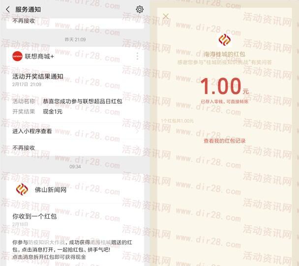 南海桂城防疫知识第2期抽5000元微信红包 亲测中1元