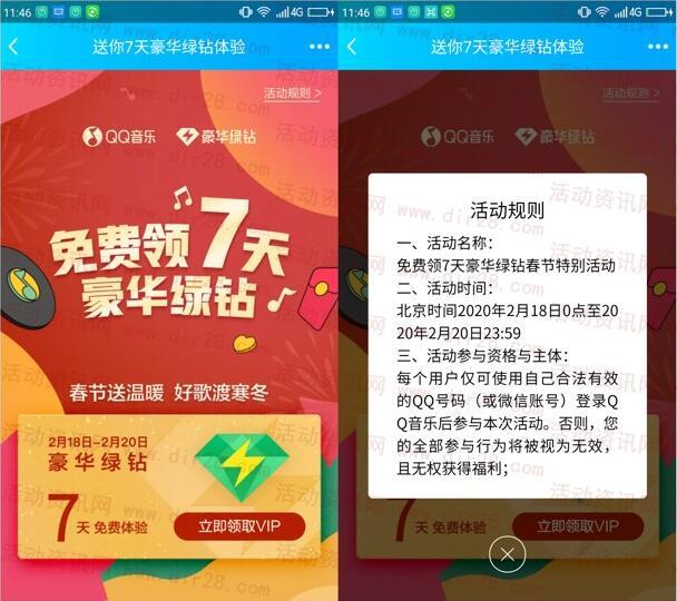 QQ音乐春节送温暖活动免费领取7天豪华绿钻 亲测秒到