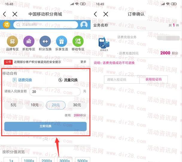 中国移动和粉币限时兑换5-20元手机话费 亲测话费秒到