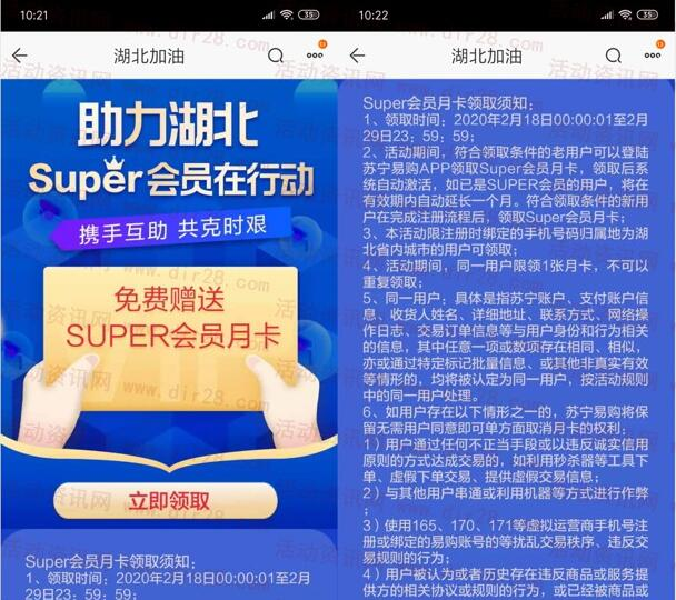 免费领取1个月苏宁易购SUPER会员 仅限湖北号码领取