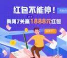 华夏基金老用户勇闯7关送1-2元现金红包 到账后可提现