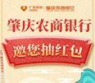 肇庆农商银行全民揭牌抽10万微信红包 亲测中1.38元