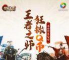 亂世王者QQ新一期3個活動試玩領取8-188個Q幣獎勵