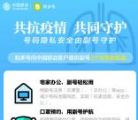 中国移动共抗疫情免费领3个月和多号副号 撸活动必备