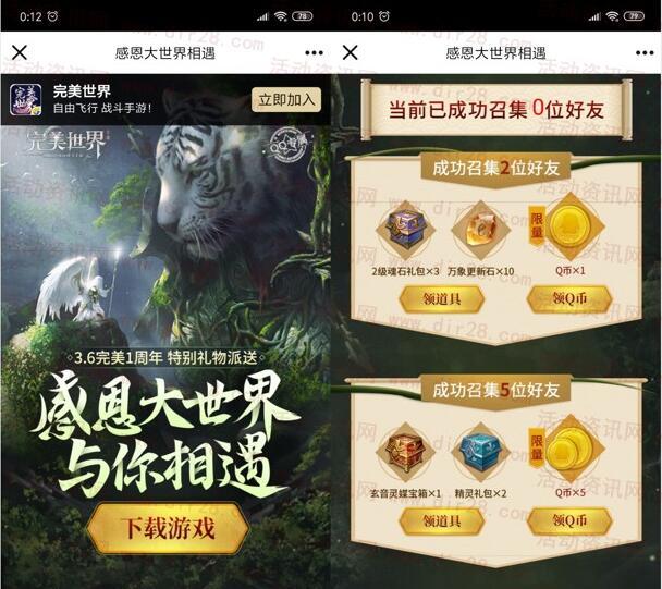 完美世界QQ新一期手游下载试玩领取1-888个Q币奖励 薅羊毛 第3张