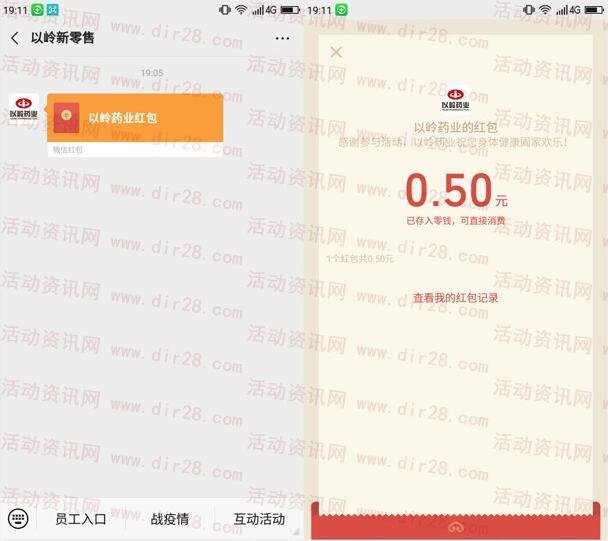 以岭新零售药店人拼拼拼抽随机微信红包 亲测中0.5元