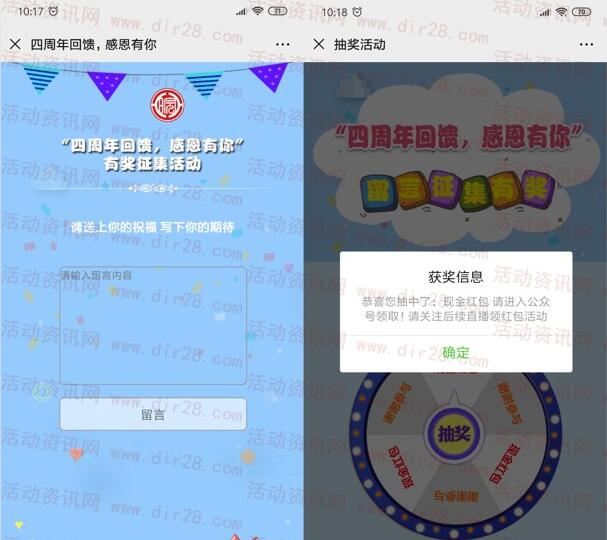 安徽省总工会四周年回馈抽随机微信红包 亲测中2.07元