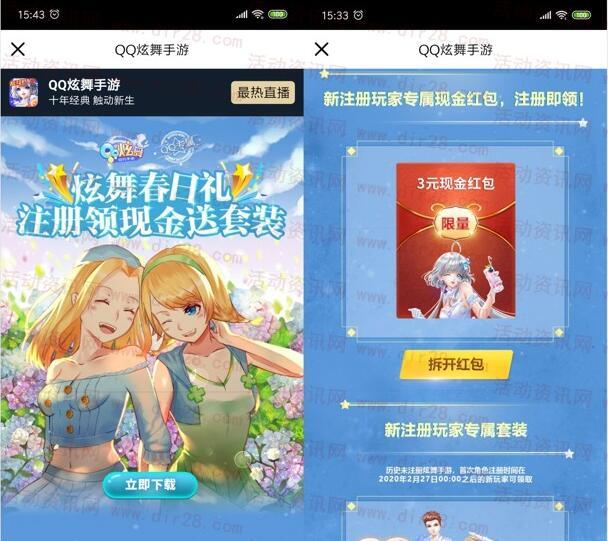 QQ炫舞手Q新一期手游下载试玩送3-8元现金红包奖励