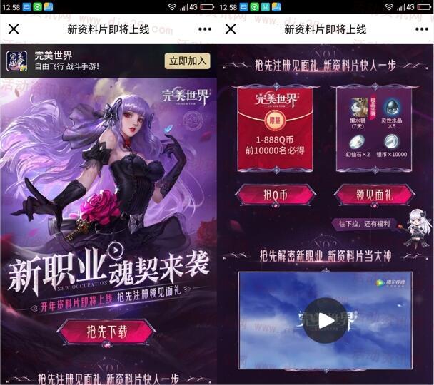 完美世界QQ新一期手游下载试玩送1-888个Q币奖励