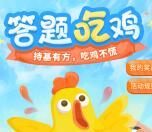 建信基金新一期答题吃鸡抽2万个微信红包 亲测中0.5元