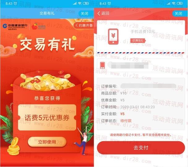 中国建设银行交易有礼活动5充10元手机话费 亲测到账