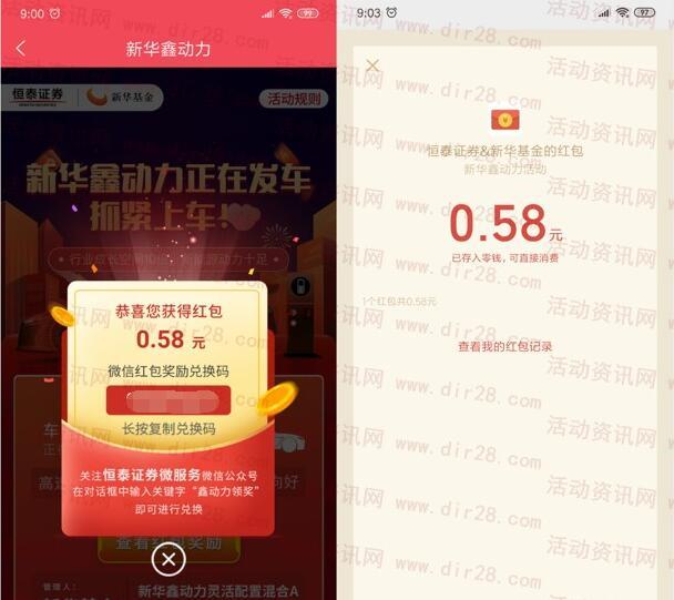 恒泰证券新华鑫动力每天9点抽随机微信红包 亲测0.58元