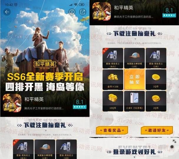 小米游戏中心和平精英抽1-10个Q币 非小米手机也可以