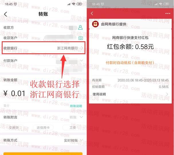 网商银行转入0.01元领最高888元支付宝红包 亲测0.58元