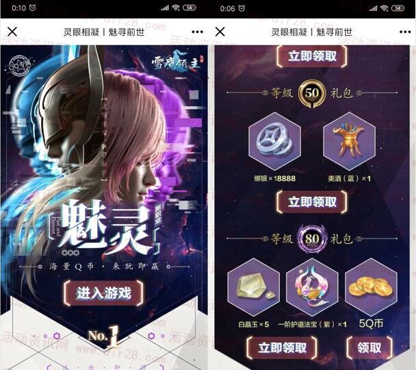 雪鹰领主魅灵新职业app手游练级领取5个Q币 数量限量