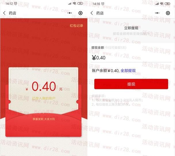 以岭新零售悦心小课堂语音抽随机微信红包 亲测中0.4元