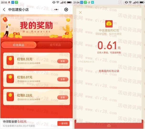 中信建投小店红包仙人涨抽随机微信红包 亲测中0.61元