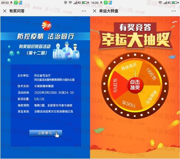 河北司法行政在线疫情防控答题抽1-5元微信红包奖励