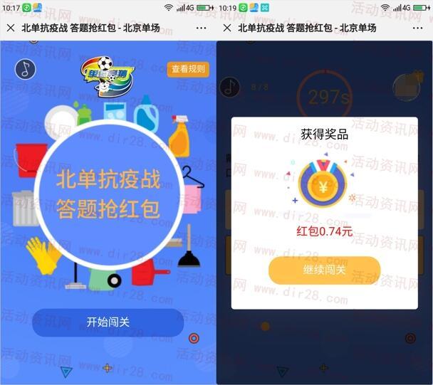 北京单场相约每周五答题抽随机微信红包 亲测中0.74元