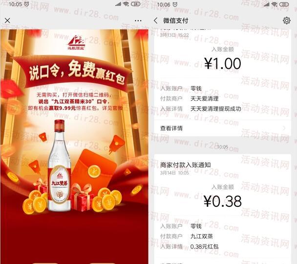九江双燕语音喊口令抽0.3-9.9元微信红包 亲测0.38元秒到账-小怪分享吧