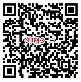 剑网3江湖召集令2个活动手游试玩送1-888个Q币奖励