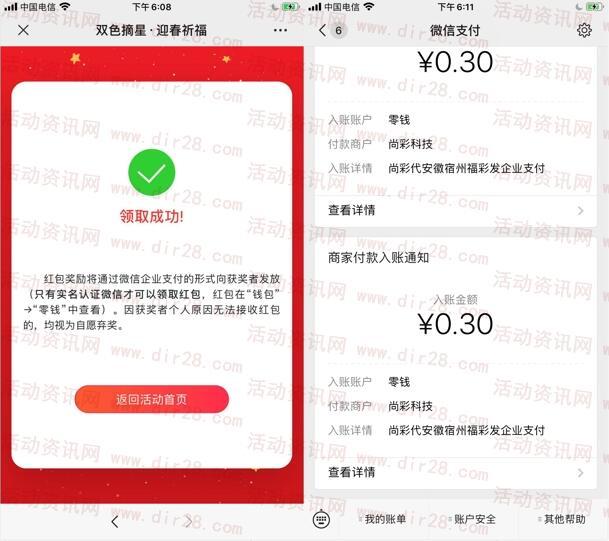 宿州福彩双色摘星祈福抽0.3-100元微信红包 亲测中0.6元