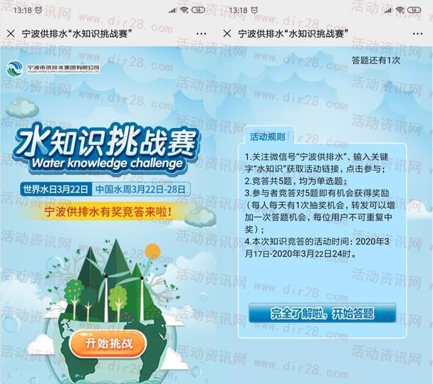宁波供排水微信水知识挑战赛抽取1-10元微信红包奖励