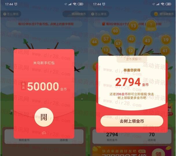 米乌APP新用户注册简单提现0.3元微信红包 秒推零钱