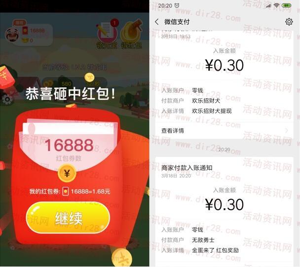 金蛋来了app下载砸蛋领1元红包 可以秒提0.3元到微信