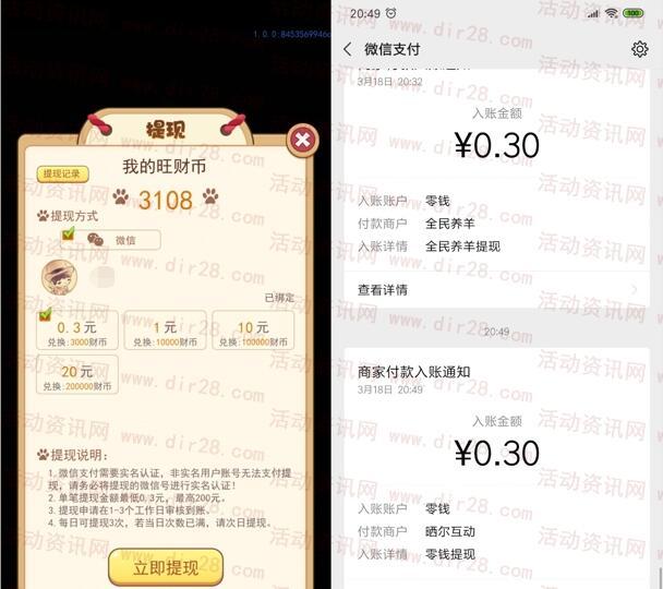 萌狗旺财app下载玩1分钟领0.3元微信红包秒到账