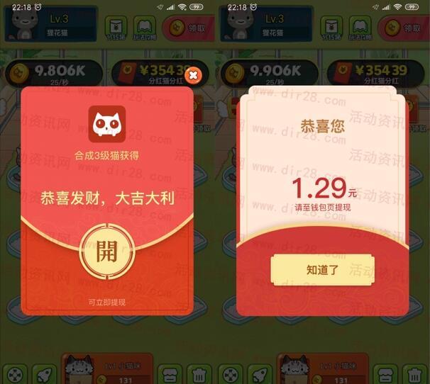 分红猫app下载简单领0.3元红包 可秒提现到微信
