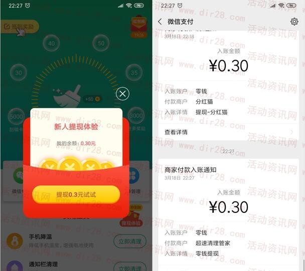 超速清理管家app新人下载领0.3元 可提现到微信