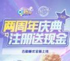 QQ炫舞手Q新一期4个活动试玩送2-4元现金红包奖励