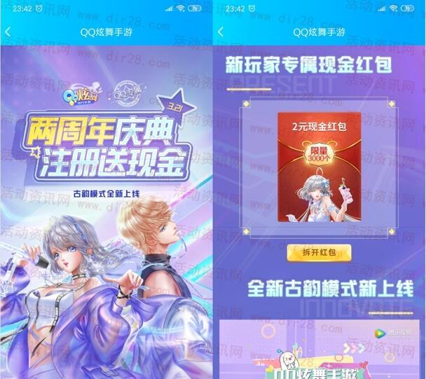 QQ炫舞手Q新一期手游下载试玩送2-4元现金红包奖励