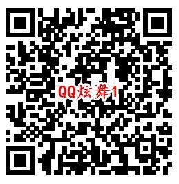 QQ炫舞手Q新一期2个活动试玩送2-4元现金红包奖励
