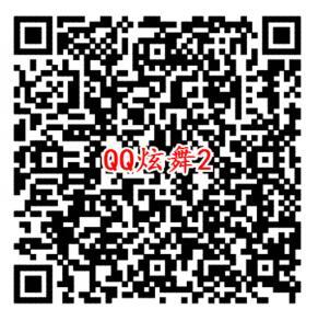 QQ炫舞微信新一期手游试玩领取2-5元微信红包奖励