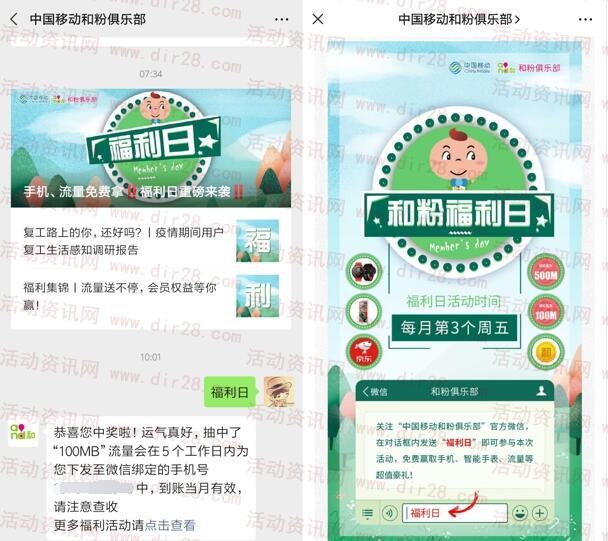 中国移动和粉俱乐部福利日抽100-500M手机流量奖励