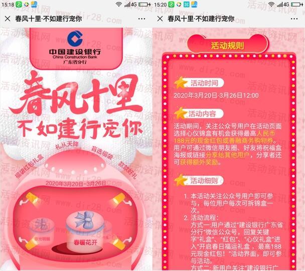 建设银行广东省分行开礼盒抽0.3-188元微信红包奖励