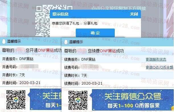 4个DNF活动百分百免费领取43天QQ黑钻 亲测秒到账