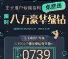 腾讯王卡用户免费领取1个月豪华绿钻 每天限量7000个
