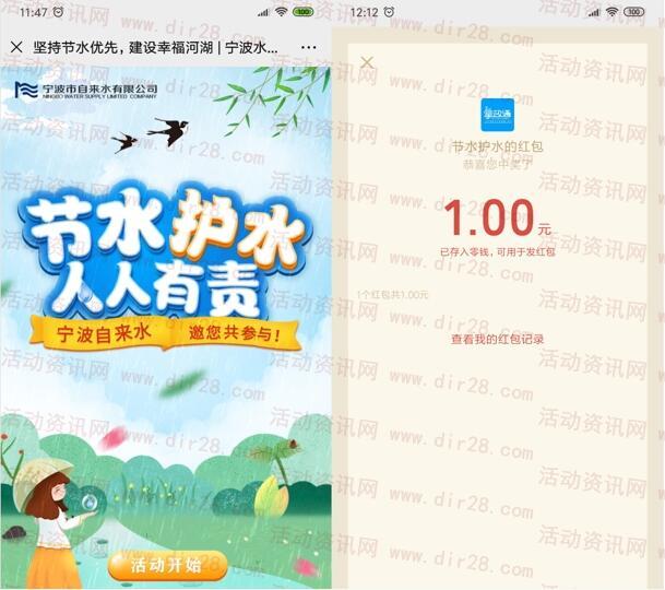 宁波市自来水有限公司答题抽1-2元微信红包 附答案